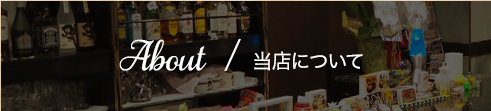 About  / 当店について