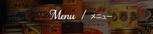 Menu  / メニュー