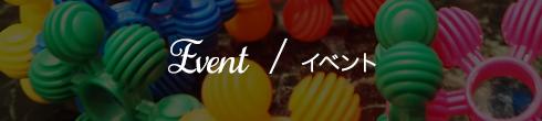Event  / イベント