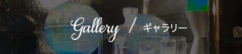 Gallery  / ギャラリー