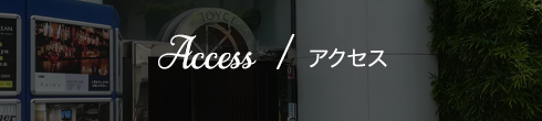 Access  / アクセス