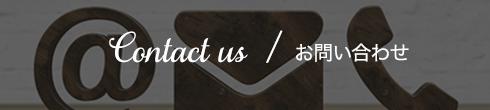Contact us  / お問い合わせ